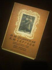 Продам антикварный буклет балета Золушка 1946г
